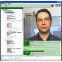 Идентификация хозорганов для АРМ С2000